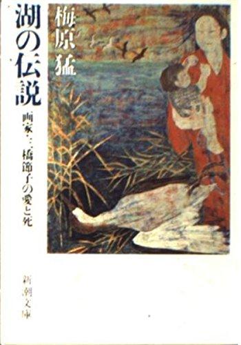 湖の伝説―画家・三橋節子の愛と死