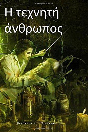 Frankenstein (Greek edition)