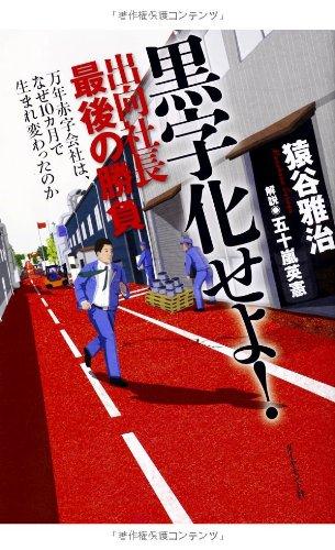 Download Kurojika seyo : Shukko shacho saigo no shobu : Mannen akaji gaisha wa naze jikkagetsu de umarekawatta noka. PDF