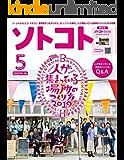 ソトコト2019年 05月号 [雑誌]