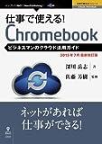 仕事で使える!Chromebook ビジネスマンのクラウド活用ガイド 2015年7月最新版 (仕事で使える!シリーズ(NextPublishing))