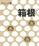 箱根 (タビハナ) (タビハナ―関東)