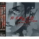 真・女神転生III-NOCTURNE マニアクス サウンドトラック extra version