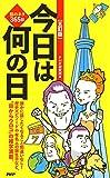 話のネタ365日 [五訂版]今日は何の日 (Japanese Edition)