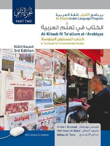 Al-Kitaab fii Ta'allum al-'Arabiyya - A Textbook for Intermediate Arabic: Part Two (Paperback, Third Edition, With DVD) (Al-Kitaab Arabic Language Program) (Arabic Edition)