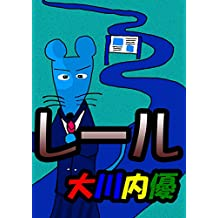 Ehon reil Ookawauchiyu no ehon series (Japanese Edition)