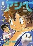 青少年アシベ(1) (アクションコミックス(月刊アクション))