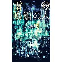 raimeikannosatujin (nangoubunko) (Japanese Edition)