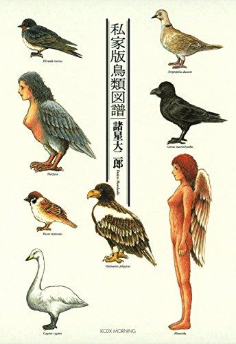 私家版鳥類図譜の感想