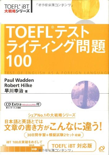 TOEFL Test Writing Questions 100 / TOEFL tesuto raitingu mondai 100