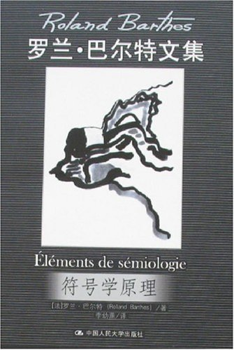 Read Online Elements of Semiology - collected works of Roland Barthes (Chinese Edition) pdf epub