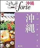 ことりっぷ iforte 沖縄 (旅行ガイド)