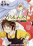 かみわたし 2―神様の箸渡し (ヤングキングコミックス)