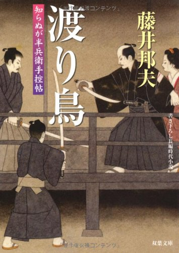Read Online 渡り鳥-知らぬが半兵衛手控帖(16) (双葉文庫) ebook