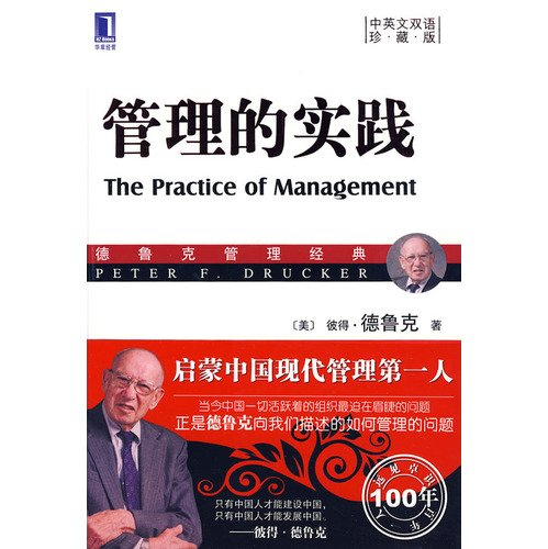 management practices (Special Edition) (in English and Chinese)
