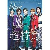 Audition blue 2020年5月号 増刊