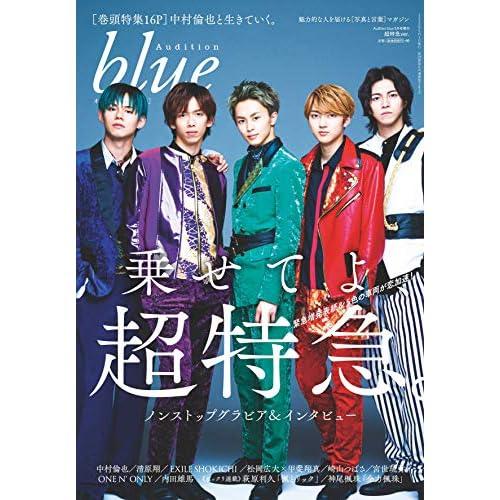Audition blue 2020年5月号 増刊 表紙画像