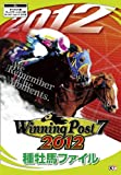 Winning Post 7 2012 stallion file