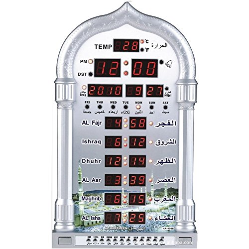 Al-Harameen HA4008 Silver Azan clock by Al-Harmeen