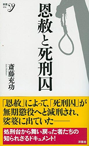 恩赦と死刑囚 (新書y)
