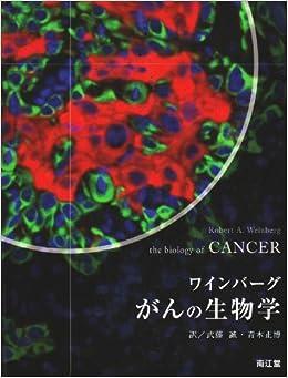 がんの生物学   ロバート・A.ワ...