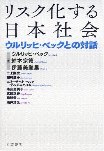 リスク化する日本社会――ウルリッヒ・ベックとの対話