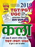 TGT/PGT/UGC Kala Solved question (1915-O)
