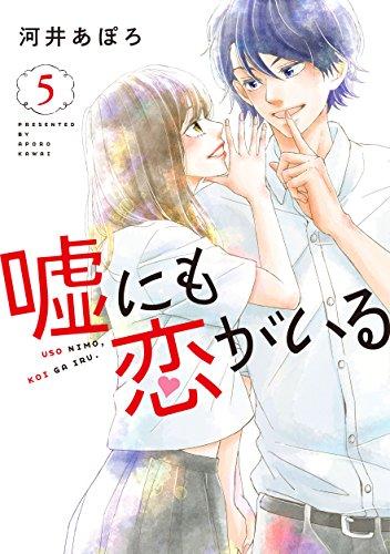 嘘にも恋がいる 5 (LINEコミックス)