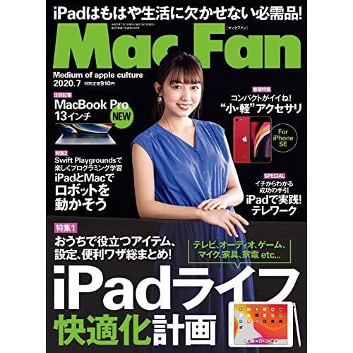 Mac Fan 2020年7月号 表紙画像