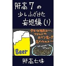 anta seabass ore suzuki gaiden okumanchyouja mousouhen kimutakasebunn no sukoshi fuzaketa mousouhenn (Japanese Edition)