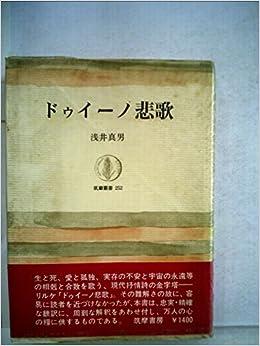 ドゥイーノ悲歌 (1978年) (筑摩...