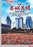 Tour in China-Kunming-A Spring City