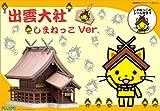 Building series SPOT 1/100 Izumo, Shimane kid Ver. (japan import)