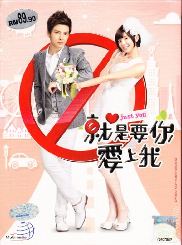 Just You (Complete Series 21 Episodes) Taiwanese Tv Drama Dvd Mandarin Audio with Good English Subtite (Ntsc All ()