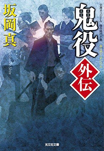 鬼役外伝 (光文社時代小説文庫)