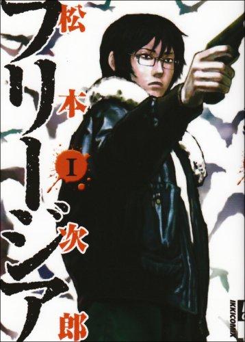 フリージア 第1集 (IKKI COMICS)