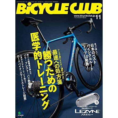 BiCYCLE CLUB 2019年11月号 画像