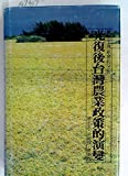 img - for Kuang fu hou Tai-wan nung yeh cheng tse ti yen pien: li shih yu she hui ti fen hsi. The Development of Agricultural Policies in Post-War Taiwan. Historical and Sociological Perspectives. book / textbook / text book