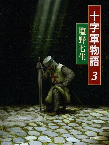 十字軍物語〈3〉