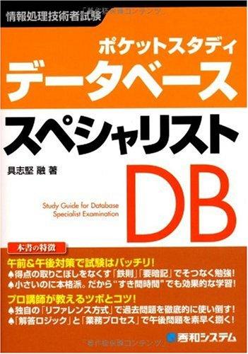 ポケットスタディ データベーススペシャリスト (情報処理技術者試験)