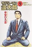 Salaryman Kintaro 9 overseas Yuhi Hen (Shueisha Paperback - comic version) (2005) ISBN: 4086182750 [Japanese Import]