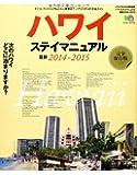 ハワイステイマニュアル最新2014-2015 (エイムック 2773)