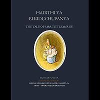 Hadithi ya Bi Kiduchupanya: The Tale of Mrs Tittlemouse: Bilingual Version (Swahili and English) (English Edition)