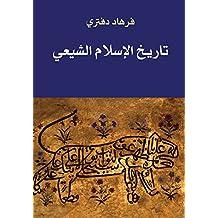 تاريخ الإسلام الشيعي