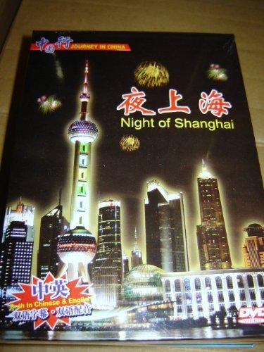 - Journey in China - Night of Shanghai DVD