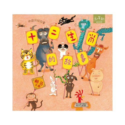 And English Kids Book The Story Of 12 Chinese Zodiac Signs