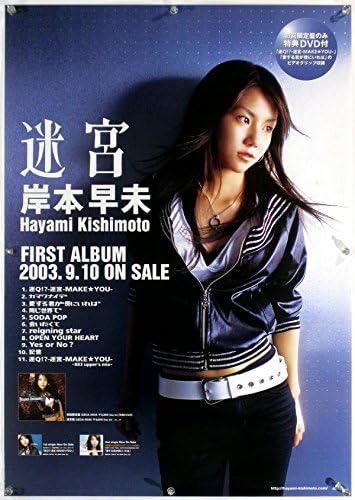 Amazon.co.jp: 岸本早未 HAYAMI KISHIMOTO B2ポスター L21002: ホビー