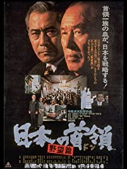 日本の首領 野望篇