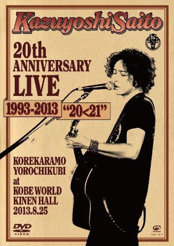 Kazuyoshi Saito 20th Anniversary Live 1993-2013  20<21