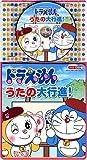 Doraemon Uta No Dai Koshin! by Doraemon Uta No Dai Koshin! (2008-04-08)